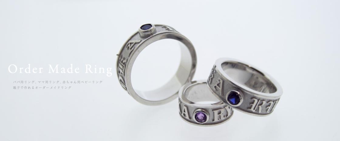 Order Made Ring パパ用リング、ママ用リング、赤ちゃん用ベビーリング 親子で作れるオーダーメイドリング