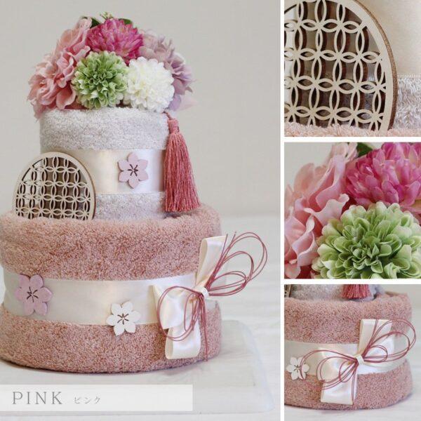 タオルケーキ ピンク ギフト