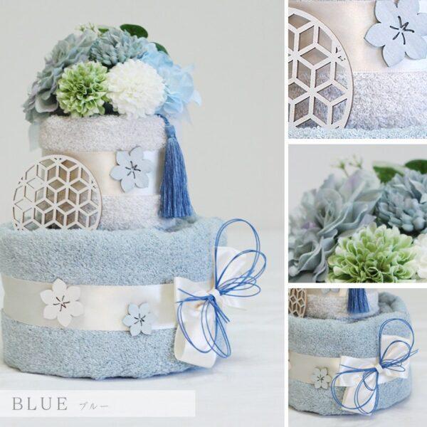 タオルケーキ 2段 ブルー ギフト